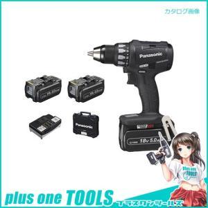 (おすすめ)パナソニック Panasonic EZ74A2LJ2G-B Dual 18V 5.0Ah 充電ドリルドライバー (黒)|plus1tools