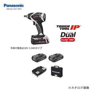 パナソニック Panasonic 18V 3.0Ah 充電インパクトレンチ グレー EZ75A3PN2G-H|plus1tools
