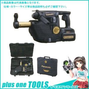 (台数限定)パナソニック Panasonic 充電ハンマードリル 28.8V 充電器+電池パック+水平器+ケース付 EZ7881PC2VT1|plus1tools