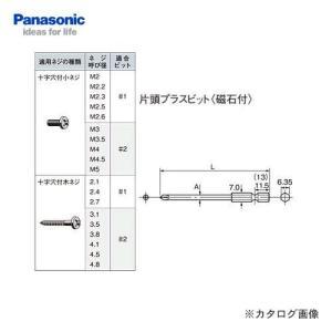 パナソニック Panasonic 片頭プラスビット#2×75 磁石付 EZ981