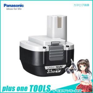 (おすすめ)パナソニック Panasonic EZ9L31 10.8V 3.1Ah リチウムイオン電池 Rタイプ|plus1tools