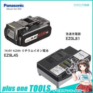 (おすすめ)パナソニック Panasonic EZ9L45ST 14.4V 4.2Ah リチウムイオン電池EZ9L45+充電器EZ0L81セット|plus1tools
