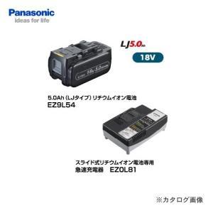 (おすすめ)パナソニック Panasonic EZ9L54ST 18V 5.0Ah リチウムイオン電池EZ9L54+充電器EZ0L81セット|plus1tools