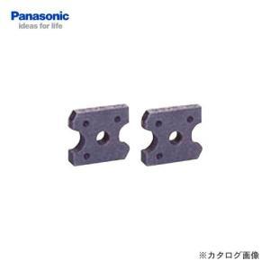 (おすすめ)パナソニック Panasonic EZ9SBW31 全ネジカッター純正替刃W3/8|plus1tools