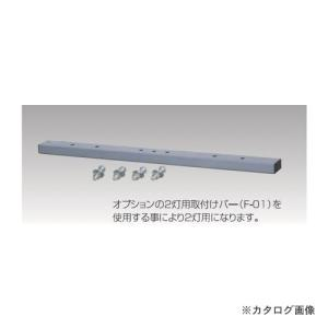日動工業 オプション 2灯用フラットバー F-01|plus1tools