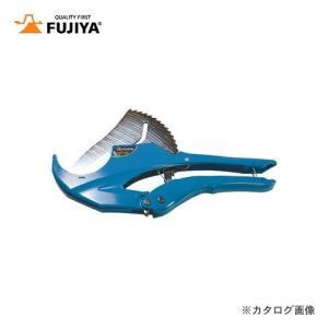フジ矢 FUJIYA エンビカッター  φ63mm用 250mm NF63-250 plus1tools