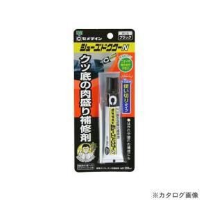 セメダイン シューズドクターN ブラック 20ml BP HC-006|plus1tools