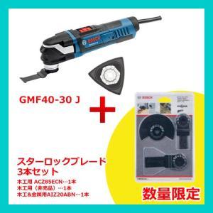 (おすすめ)(スターロックブレード3本付)ボッシュ BOSCH GMF40-30 J マルチツール (カットソー)|plus1tools