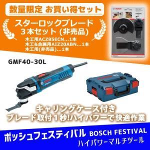 【数量限定特価】【スターロックブレード3本付】ボッシュ BOSCH GMF40-30L J マルチツール (カットソー)|plus1tools