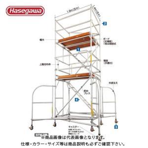 【運賃見積り】【直送品】ハセガワ 長谷川工業 STWライトタワーステアウェイ構成部材【足場板】 12141|plus1tools