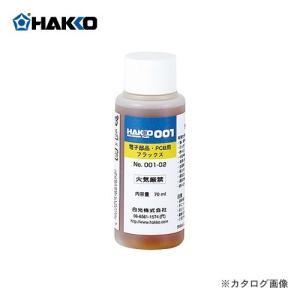 白光 HAKKO 電気部品・PCBフラックス(70cc) 001-02|plus1tools