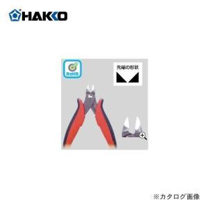 白光 HAKKO サキマガリマイクロニッパ 106-02|plus1tools