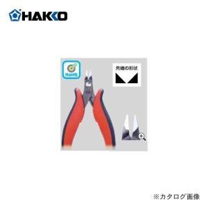 白光 HAKKO マイクロニッパ 106-03|plus1tools