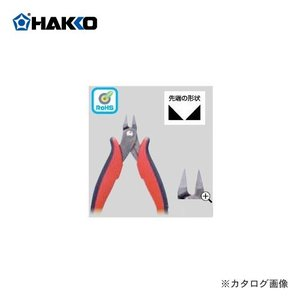 白光 HAKKO マイクロニッパ 106-05|plus1tools