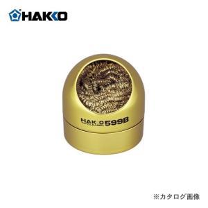 白光 HAKKO こて部:FH-200用 599Bこて先クリーナー 599B-01|plus1tools
