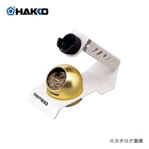 白光 HAKKO こて台 ペンシルタイプ 633-01|plus1tools