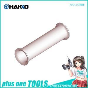 白光 HAKKO 固定パイプ(FX-600 FX-601用) B3706|plus1tools