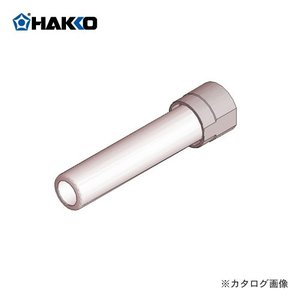 白光 HAKKO 保護パイプ B3720|plus1tools