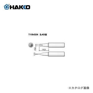 白光 HAKKO T18シリーズ FX-600用こて先 2.4D型 T18-D24
