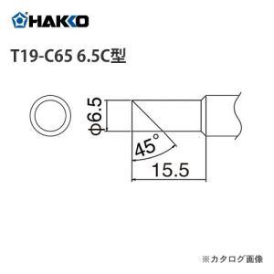 白光 HAKKO T19シリーズ FX-601用こて先 6.5C型 T19-C65|plus1tools