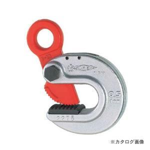 スーパーツール 形鋼クランプ(S型) 0.5t HLC0.5S|plus1tools