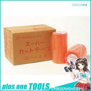 広島 HIROSHIMA スーパーオレンジカットテープ 45mm巾 500m巻(30巻入) 100-10|plus1tools