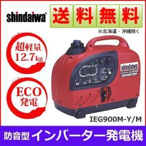 (おすすめ)新ダイワ工業 インバータ発電機 ガソリンエンジン IEG900M-Y/M (オータムセール)|plus1tools