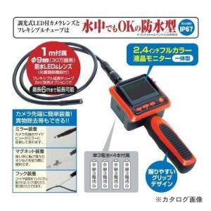 (大決算セール2018)(おすすめ)日動工業 カラー液晶モニター付きファイバースコープ (内視鏡) IES24-1|plus1tools