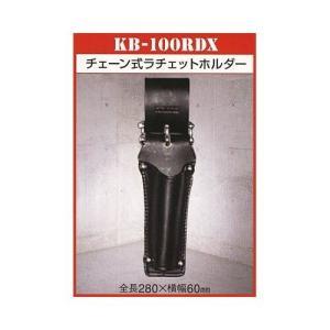 ニックス KNICKS チェーン式ラチェットホルダー KB-100RDX|plus1tools