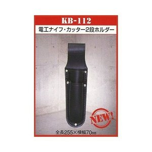 ニックス KNICKS 電工ナイフ・カッター2段ホルダー KB-112|plus1tools