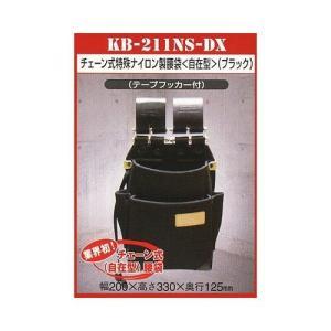 ニックス KNICKS チェーン式 特殊ナイロン製 2段腰袋 KB-211NSDX|plus1tools