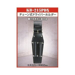 ニックス KNICKS チェーン式ドライバーホルダー KB-215PDX|plus1tools