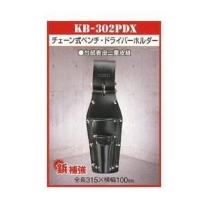 ニックス KNICKS チェーン式 ペンチ・ドライバーホルダー KB-302PDX|plus1tools