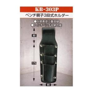 ニックス KNICKS ペンチ親子3段式ホルダー KB-303P|plus1tools