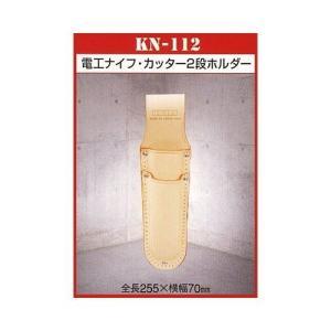 ニックス KNICKS 電工ナイフ・カッター2段ホルダー KN-112|plus1tools