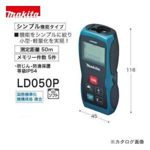 マキタ Makita レーザー距離計 シンプル機能タイプ LD050P|plus1tools