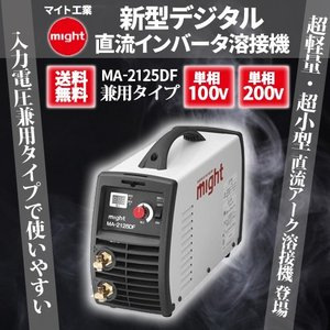 (おすすめ)マイト工業 新型デジタル直流インバータ溶接機 MA-2125DF|plus1tools