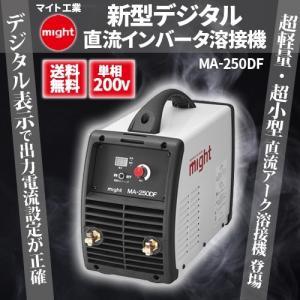 マイト工業 新型デジタル直流インバータ溶接機 MA-250DF|plus1tools