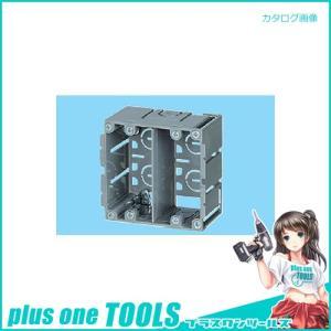 未来工業 MIRAI 極深形パネルボックス 2ヶ用(セパレーター付) SBP-WYYM|plus1tools
