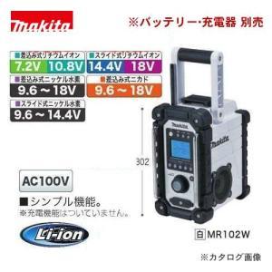 マキタ Makita 充電式ラジオ 白 本体のみ MR102W|plus1tools