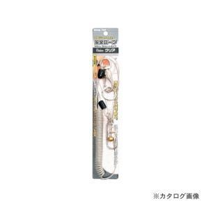 イチネンMTM(ミツトモ) 安全ロープ、クリア 30cm/ストレート 14605|plus1tools