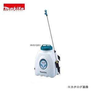 マキタ Makita 充電式噴霧器(背負式) MUS103DSH|plus1tools