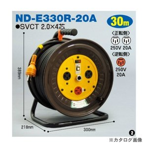 日動工業 三相200V 逆転式 電工ドラム (30m) ND-E330R-20A|plus1tools