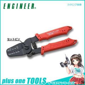 エンジニア ENGINEER 精密圧着ペンチ PA-09|plus1tools