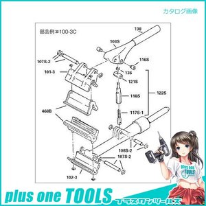 パークツール Park Tool PCS-10/PCS-11/PCS-12用クランプカバー #1185K|plus1tools