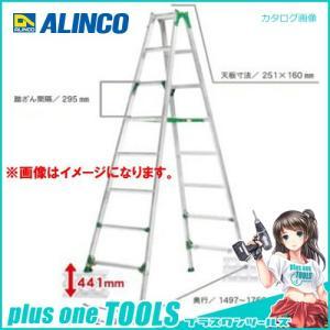 直送品 アルインコ ALINCO 長尺伸縮脚付専用脚立 PRT-240F