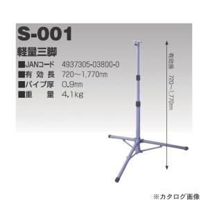 日動工業 軽量三脚 S-001|plus1tools