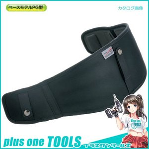 (おすすめ)タイタン 安全帯用腰部サポーター プロガード 3D ベースモデルPG|plus1tools
