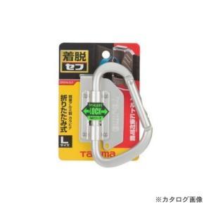 タジマ Tajima SFKHA-CLF 着脱式工具ホルダーアルミ カラビナ大 折りたたみ Lサイズ|plus1tools