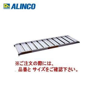 直送品 アルインコ ALINCO 幅広アルミブリッジ 1本 SHA 180 50 0.3 plus1tools